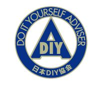 【資格・検定】DIYアドバイザー資格試験