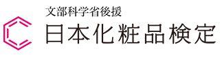 【資格・検定】日本化粧品検定を受けた人の感想・評判は?合格率や学習方法は?活かせる仕事は?