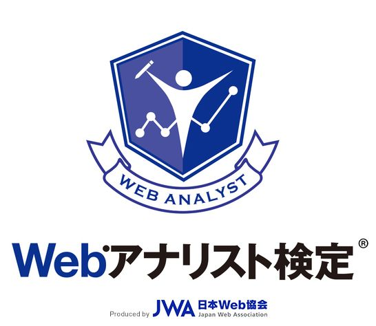 【資格・検定】Webアナリスト検定®