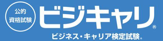 【資格・検定】ビジネス・キャリア検定試験