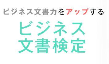【資格・検定】ビジネス文書検定