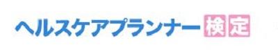 【資格・検定】ヘルスケアプランナー検定