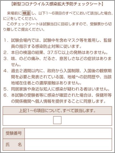 hoikushi-shiken-shiryou1