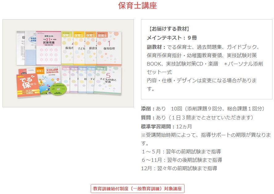hoikushi-u-can-image2