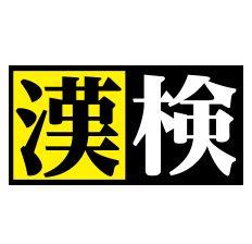 【資格・検定】日本漢字能力検定