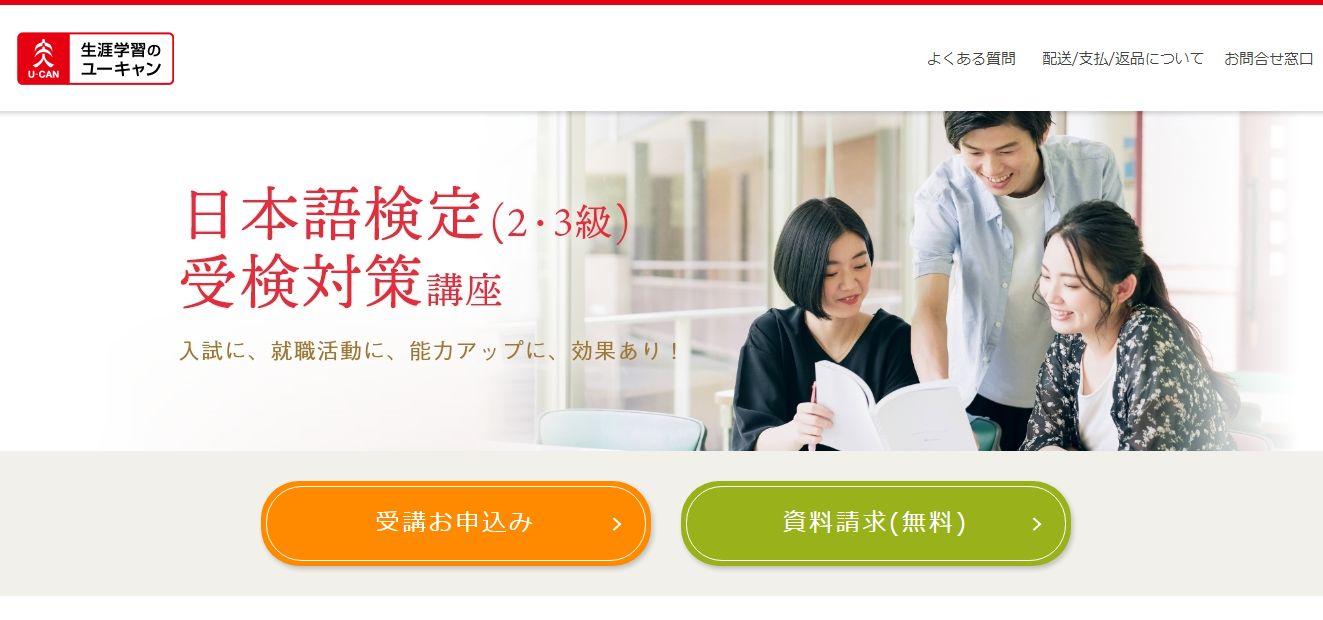 nihongo-kentei-u-can-image1