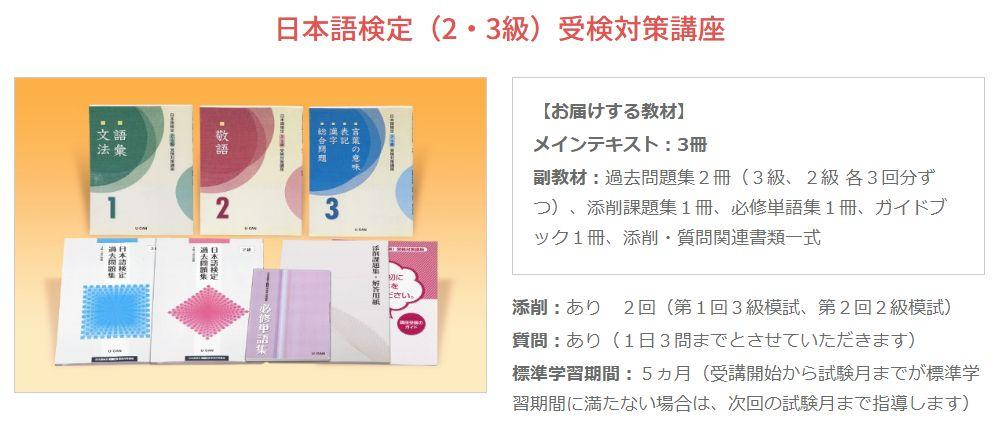 nihongo-kentei-u-can-image2