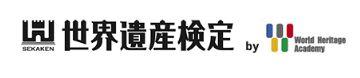 【資格・検定】世界遺産検定