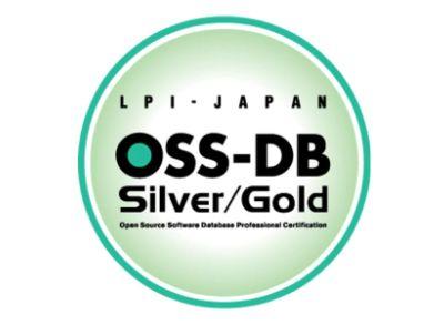 【資格・検定】OSS-DB技術者認定資格