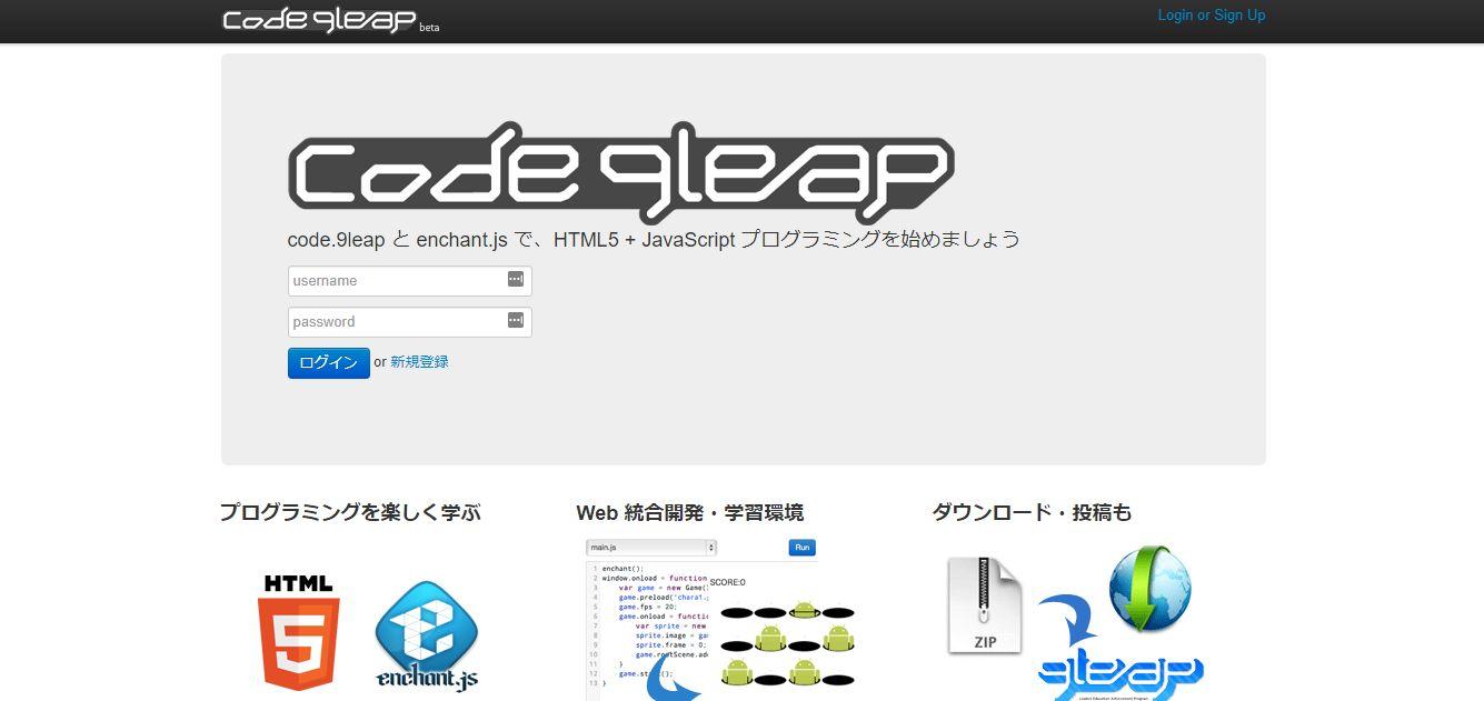 Code.9leapトップ画面