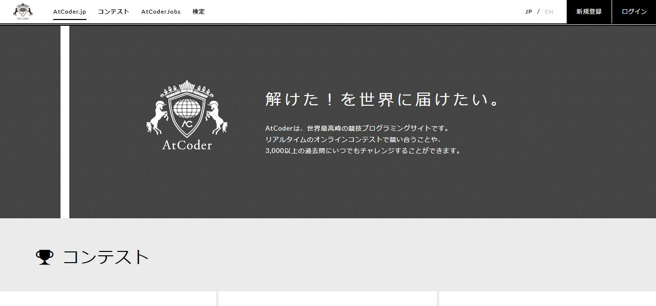 AtCoderトップ画面