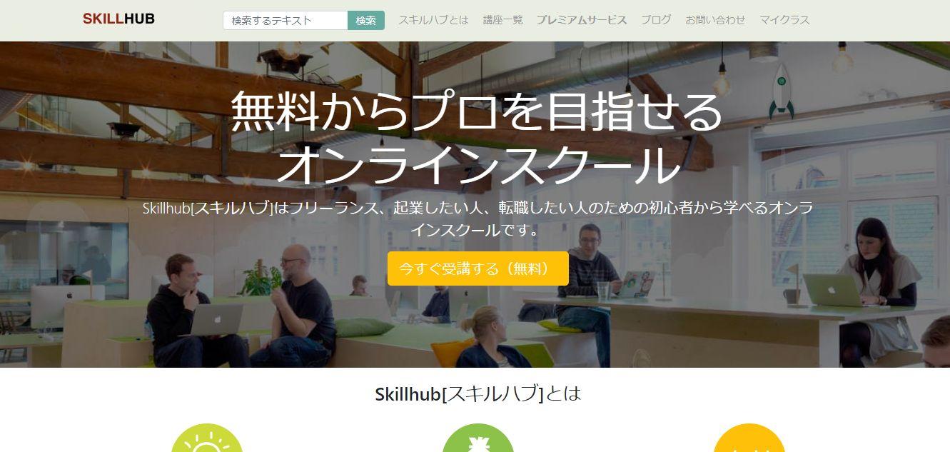 skillhubトップ画面