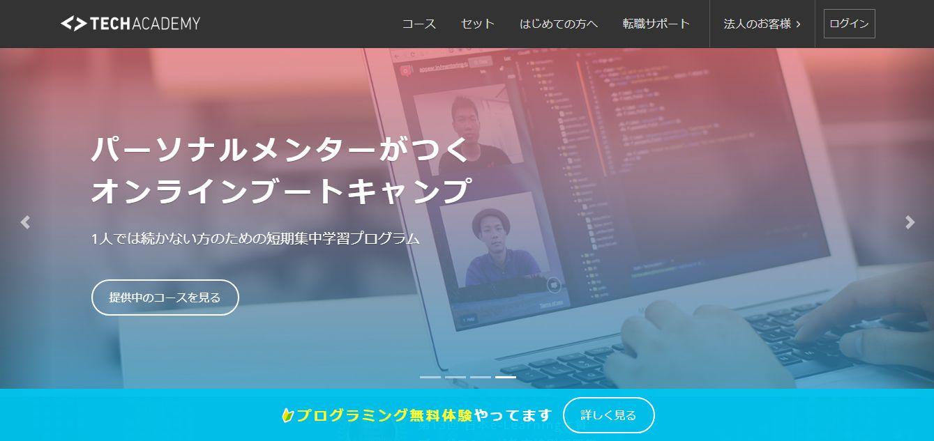 TechAcademyトップ画面
