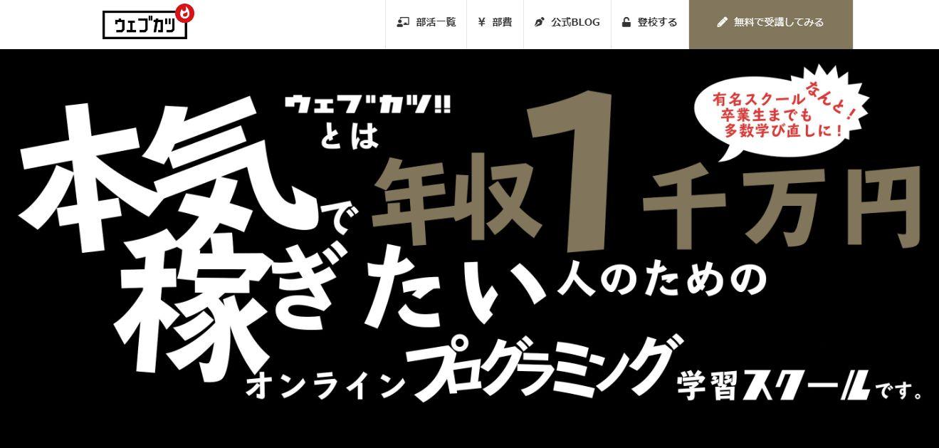 ウェブカツトップ画面