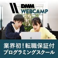 DMMWEBCAMPイメージ1
