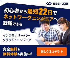 GEEKJOBイメージ1