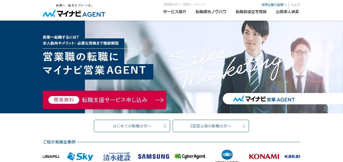 mynavi-eigyo-agent