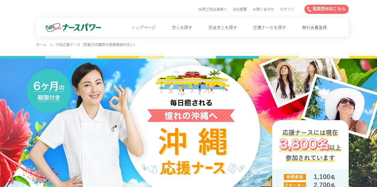nurse-power-okinawa-ouen-nurse-image