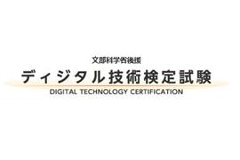ディジタル技術検定
