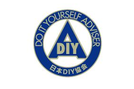 DIYアドバイザー資格試験