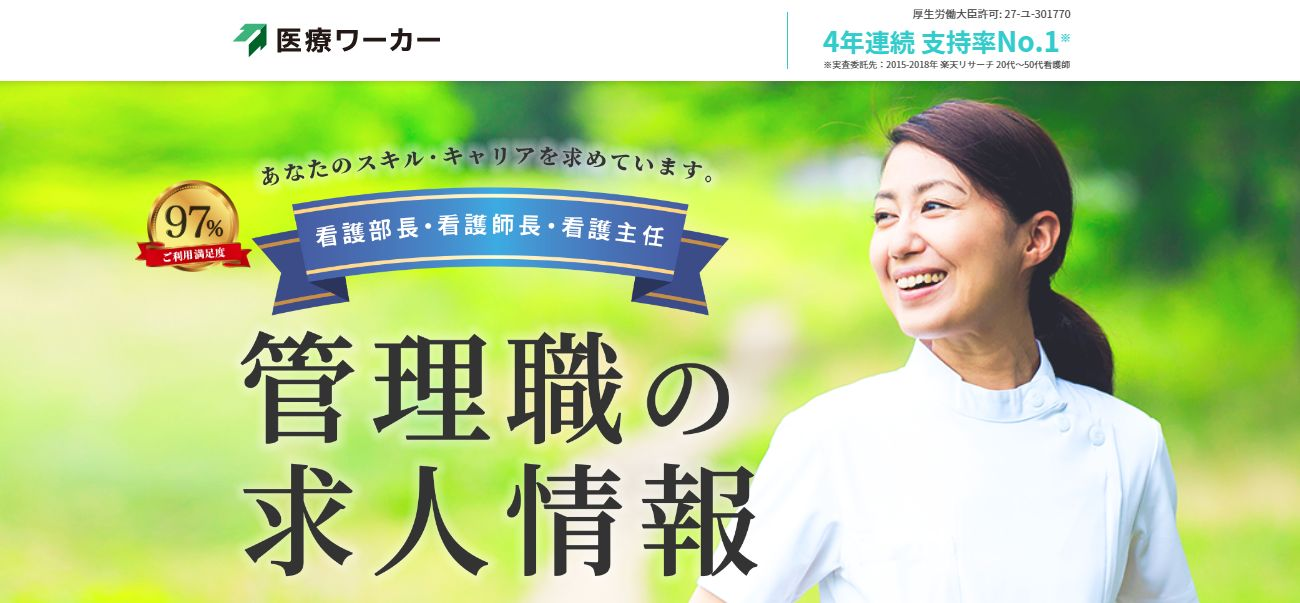 iryou-worker-shiryou3