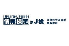 Java™情報検定 (J検)