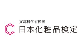 日本化粧品検定