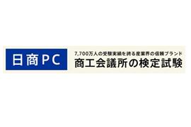 日商PC検定試験