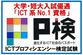 P検 - ICTプロフィシエンシー検定試験