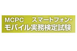 スマートフォン・モバイル実務検定