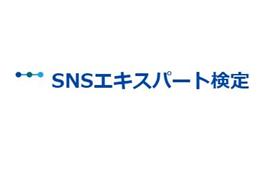 SNSエキスパート検定