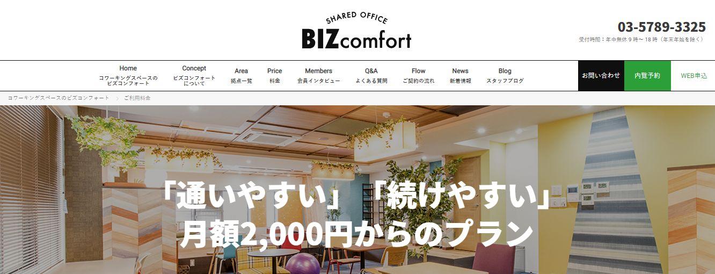 biz-comfort-image