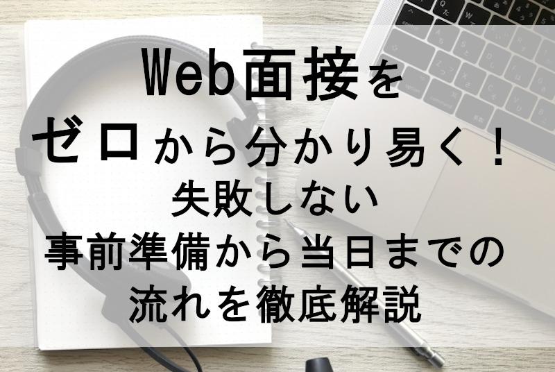 online-interview-image