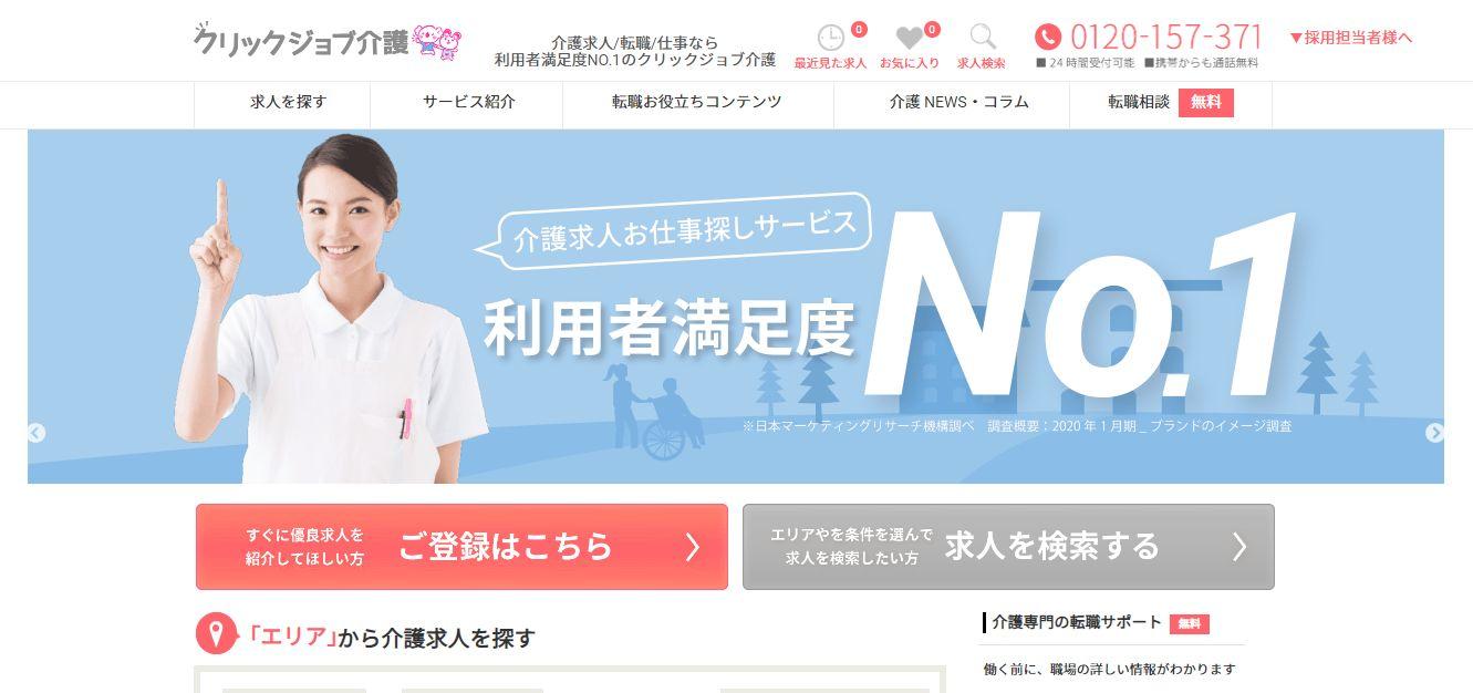 clickjob-kaigo-image