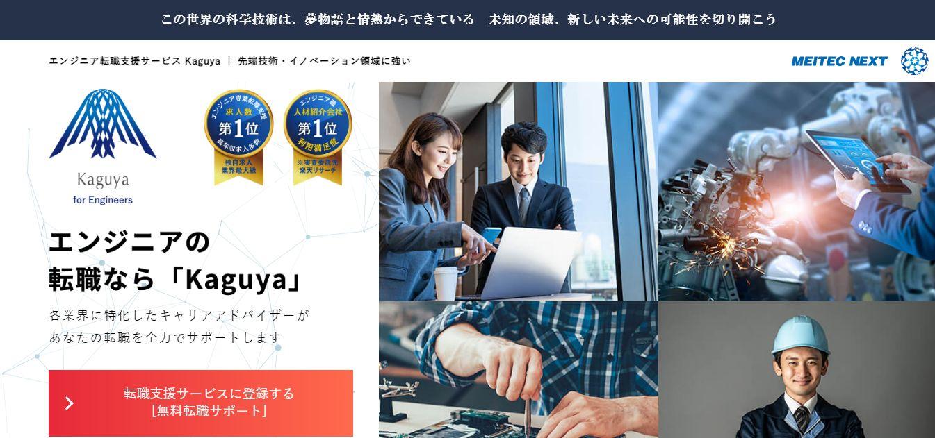 kaguya-image1