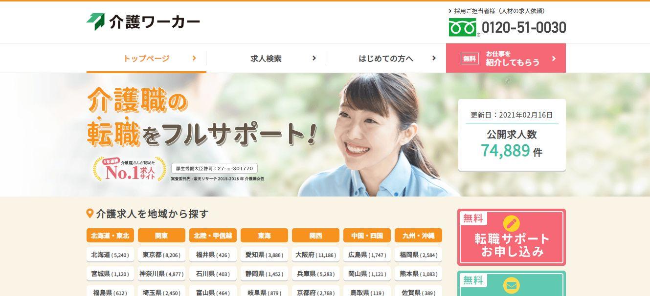 kaigo-worker-image