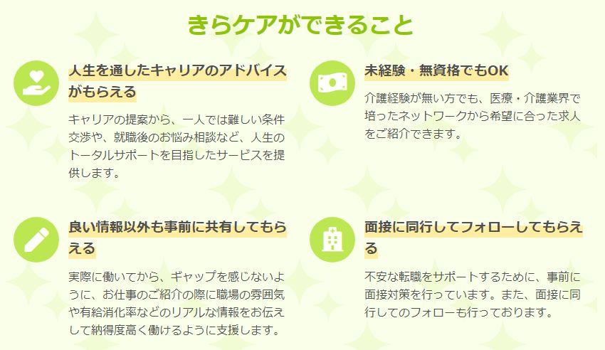 kiracare-shiryou1