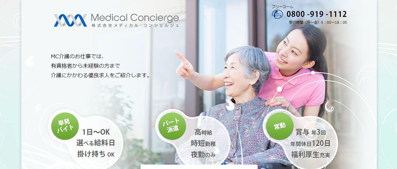 mc-kaigono-oshigoto-image